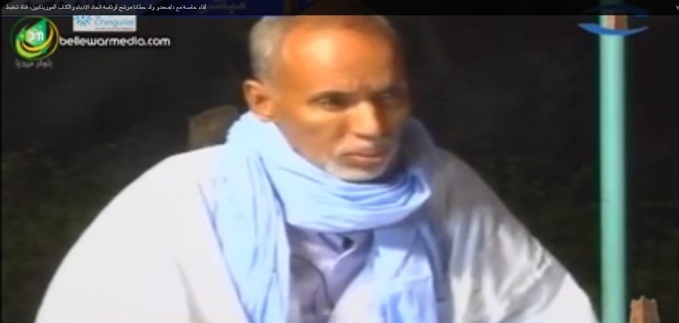 الدكتور محمد ولد أحظانا