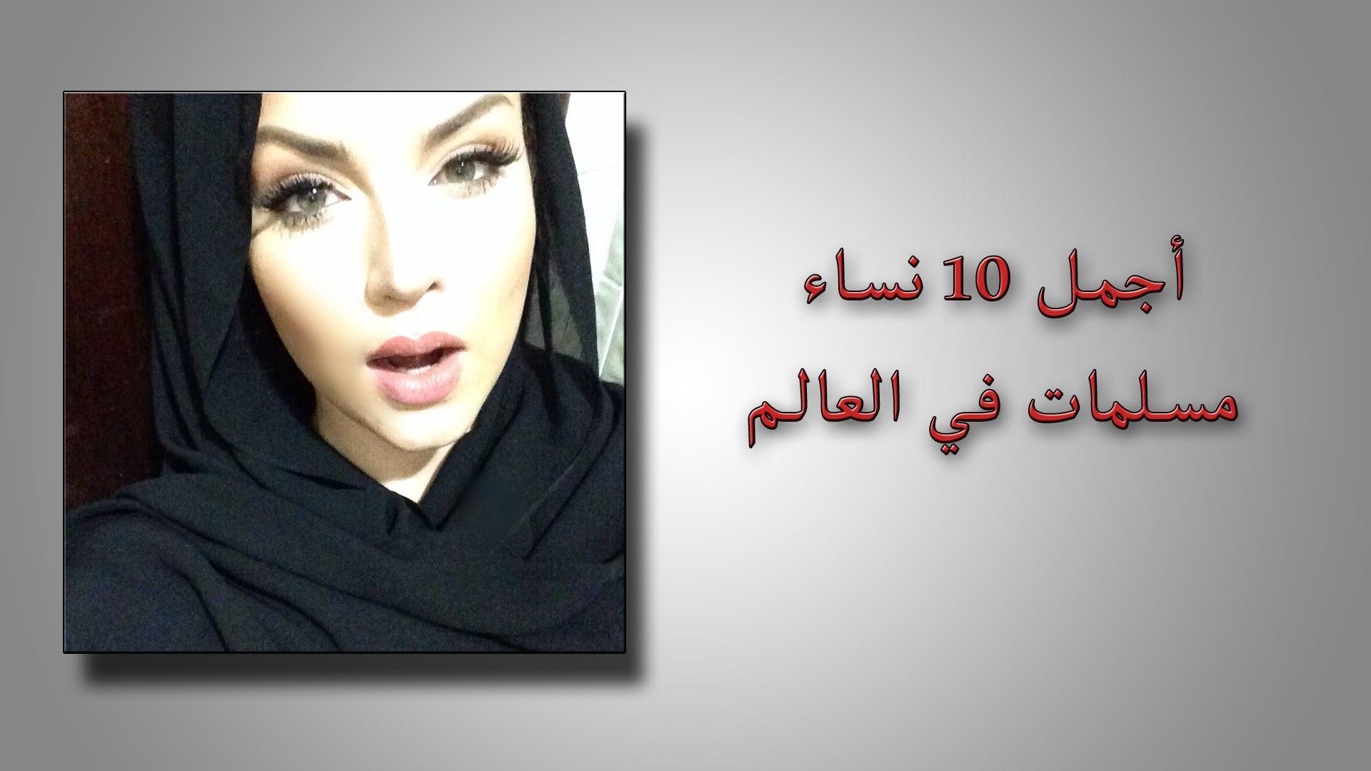 بالصور أجمل 10 نساء مسلمات في العالم الوطن